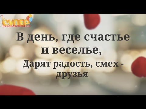 Поздравление с юбилеем 35 лет Super-pozdravlenie.ru