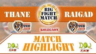 THANE vs RAIGAD HIGHLIGHT आमदार चषक २०१९, DAY 05