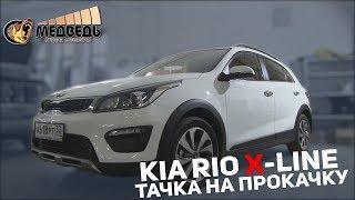 Kia Rio X-Line - Pride ST15 в багажнике!