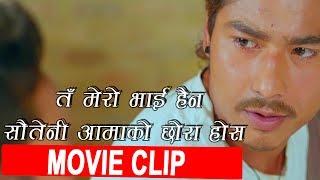 त मेरो भाई हैन सौतिनी आमा को छोरा होस | Nepali Movie Clip | UTSAV