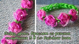 Плетение красивого летнего браслета «цветущий сад»: самое подробное видео