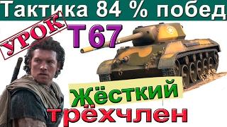 T67 | Тактика для 84% побед. Как играть на Т67. Разбор основных ошибок Т 67.