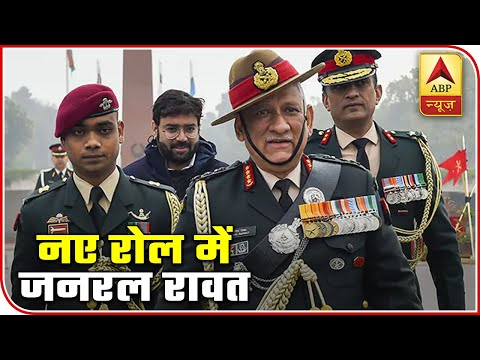 Gen Bipin Rawat Set To Take Over As India's First CDS Tomorrow | ABP Special | ABP News