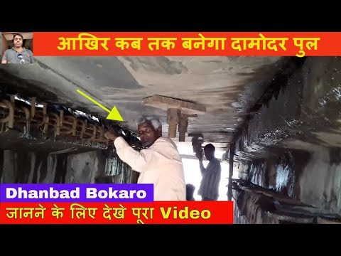 आखिर कब तक बनेगे Dhanbad Bokaro दामोदर पुल