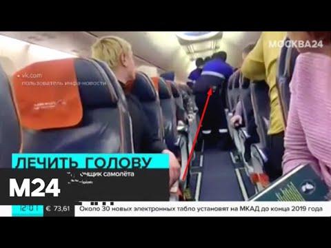 Суд приговорил обвиняемого в угоне самолета к принудительному лечению - Москва 24