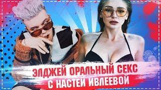 Элджея высмеяли за оральный секс с Настей Ивлеевой