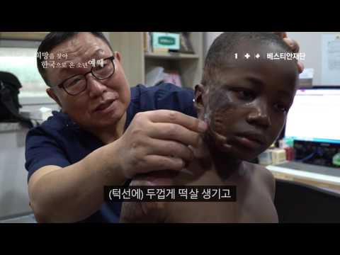 희망을 찾아 한국으로 온 소년, 첫번째 이야기