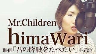 [フル/歌詞] himawari  / Mr.Children (映画「君の膵臓をたべたい」主題歌) covered by SKYzART【294】