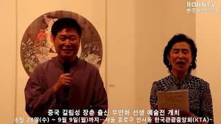 중국 길림성 장춘 출신 우연화 선생 예술전 개최 【RO…
