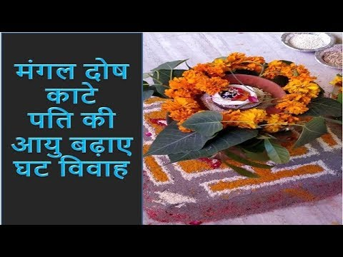ghat vivah astrology