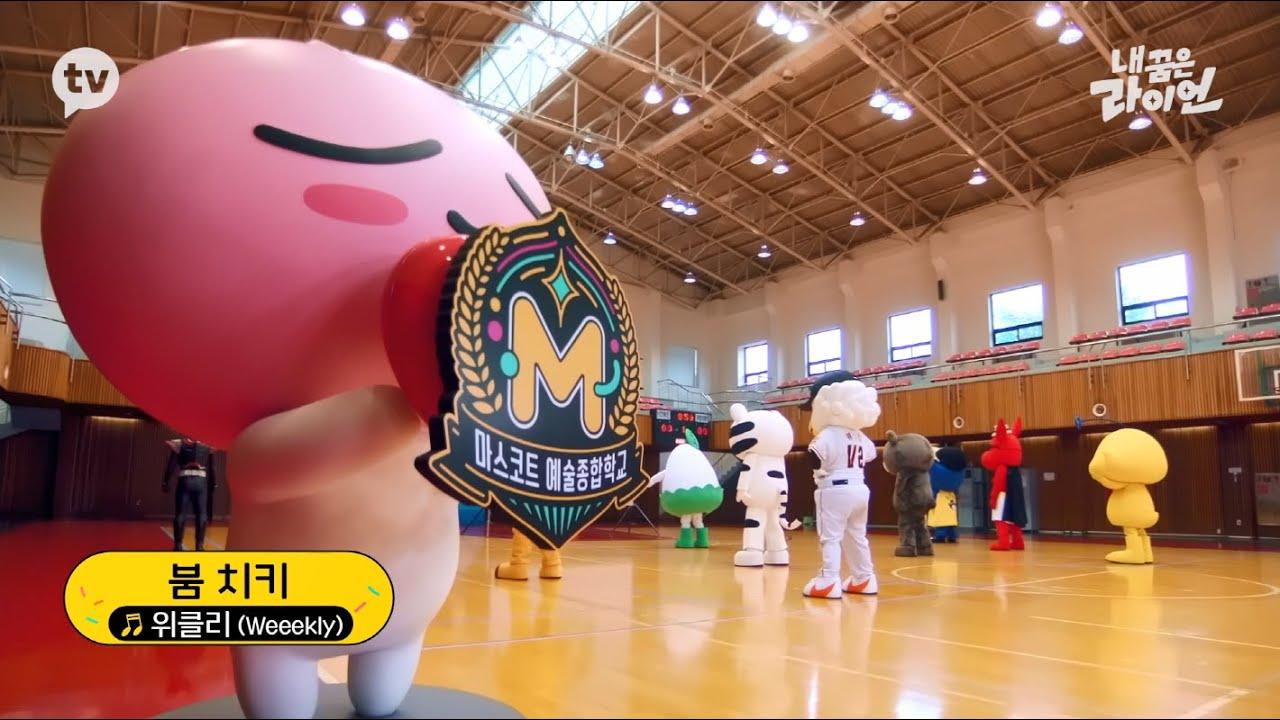 [MV] Weeekly(위클리) _ BoomChiKi (붐 치키) _ 카카오TV 내 꿈은 라이언