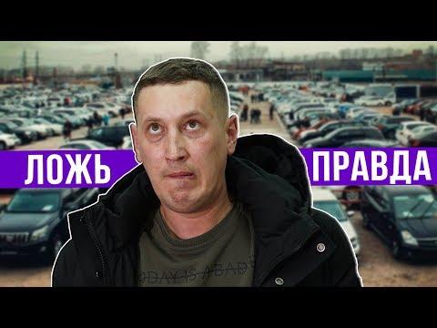 Перекуп на детекторе лжи — ГвоздиShow для Drom.ru