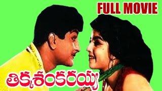 Tikka Sankarayya Full Length Telugu Movie || N T RamaRao, Krishna Kumari || DVD Rip..