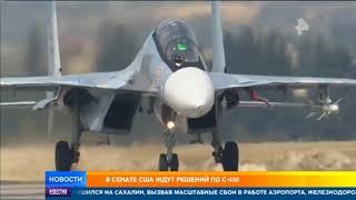 Египет сменил Турцию в санкционных планах США из за покупки Су 35