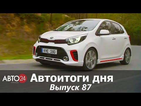 Автоитоги дня. Выпуск 87. АВТО24
