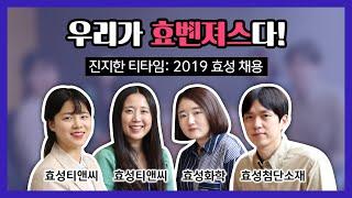 진지한 티타임 13화. 2019 효성 채용