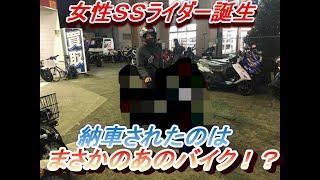 納車動画!!女性SSライダー誕生!!
