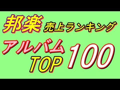 【邦楽ランキング】 アルバム売上 TOP100!
