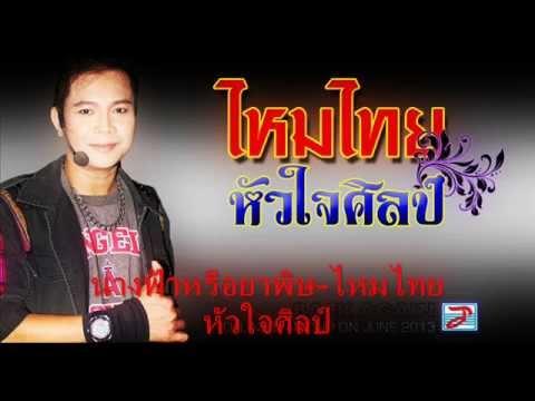 นางฟ้าหรือยาพิษ-ไหมไทย หัวใจศิลป์