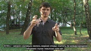 Новые словари международных жестов (IS). С субтитрами