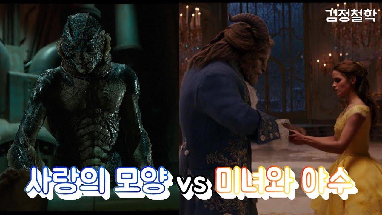 [비교/해석] 미녀와 야수 요정이 사이코패스?!?