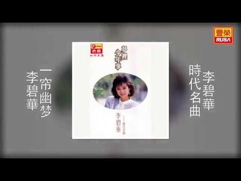 李碧華 - 一帘幽梦