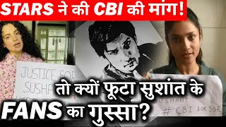Why SSR Fans Get Angry On Bollywood Stars Who Demands CBI Inquiry For The Actor ?