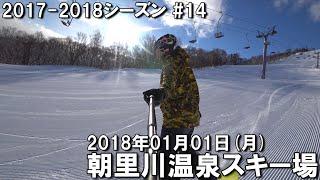 スノー2017-2018シーズン14日目@朝里川温泉スキー場】 ぼくのふゆやす...