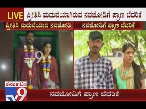 Lovers Threatened For Intercaste Marriage In Chitradurga