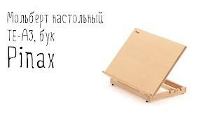 мольберт настольный Pinax 28*34*26 TE-01В бук  ArterShop