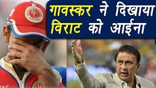 IPL 2017: Sunil Gavaskar SLAMS Virat Kohli, he should look himself in mirror |वनइंडिया हिंदी
