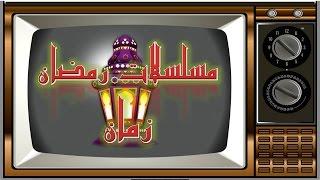 مسلسلات رمضان زمان - 1