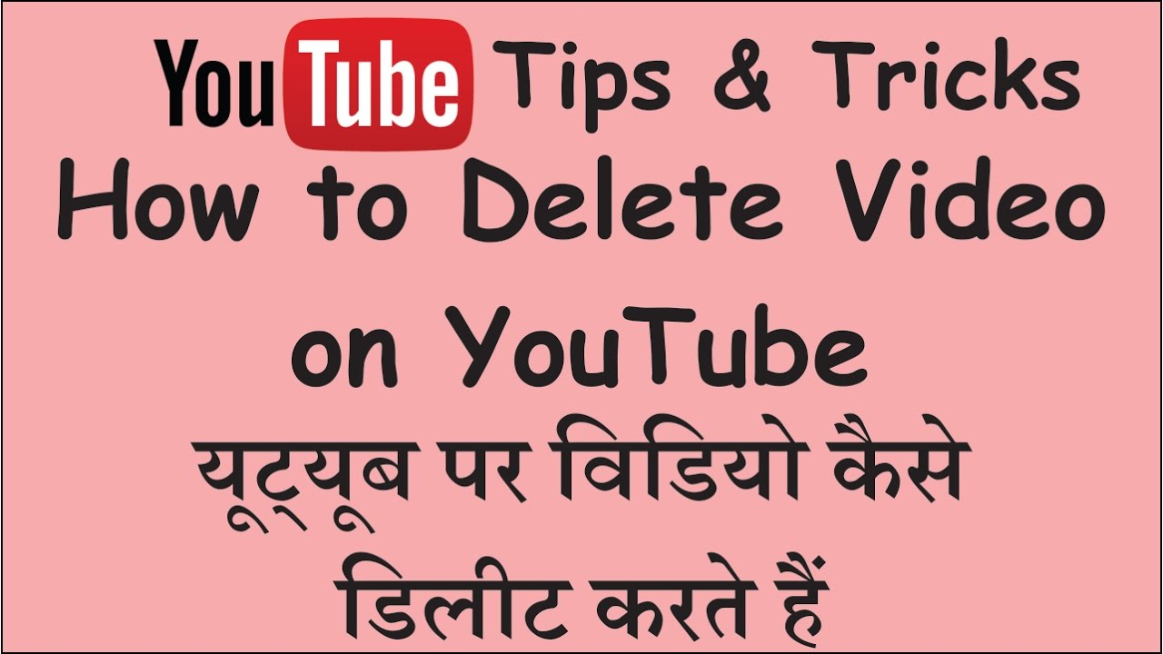How to delete my uploaded video on youtube delete video on how to delete my uploaded video on youtube delete video on youtube channel ccuart Images