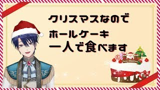 [LIVE] ぼっちなクリスマスなのでホールケーキ1人で食べます