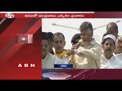 CM Chandrababu Speech at Kadapa Raod Show | Slams KCR and Modi | ABN Telugu