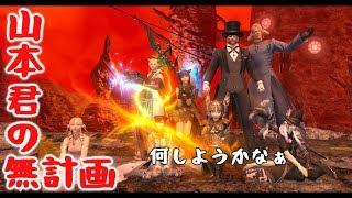 【FF14】山本君の無計画【生配信】 thumbnail