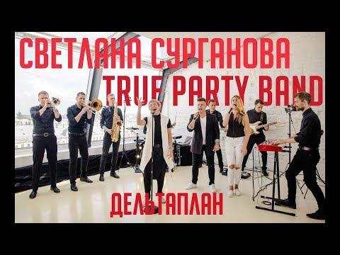 Светлана Сурганова and True Party Band   Дельтаплан cover Валерий Леонтьев