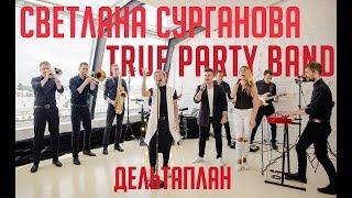 Светлана Сурганова & True Party Band - Дельтаплан (cover Валерий Леонтьев)