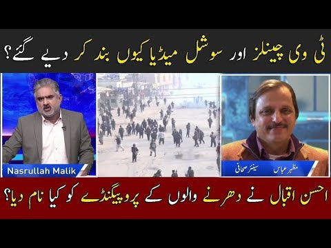 Why Pemra Stop Tv Channels & Social Media? | Live With Nasrullah Malik | Neo News