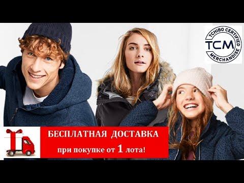 Новый сток одежды Tchibo TCM осень/зима! Бесплатная доставка!