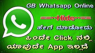 GB Whatsapp Online Hide In Kannada   Kannada trending GB Whatsapp Online Hide Video screenshot 4