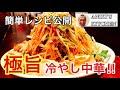 【料理動画】【夏麺】冷やし中華だ〜‼️【簡単レシピ】aniki's kitchen(アニキズキッ…