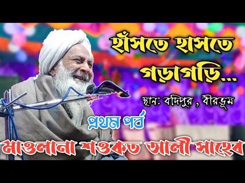 Download হাসতে হাসতে গড়াগড়ি(পর্ব-১)Maulana Sowkat Ali Saheb  মাওলানা শওকত আলী সাহেব  Bodipur Jalsa