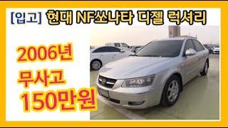 100만원대 중고차, 현대 NF 쏘나타 디젤 럭셔리 무…