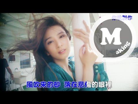 田馥甄 Hebe[靈魂伴侶 Soul Mate] MV 拍攝花絮