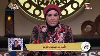 نادية عمارة: عمر بن الخطاب وضع قانون الطلاق - E3lam.Org