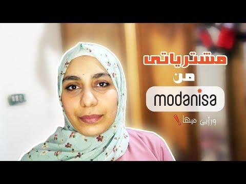 تجربتي الاولى للشراء من موقع مودانيسا وطريقه الطلب | Modanisa