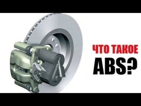 Как работает антиблокировочная тормозная система АБС?