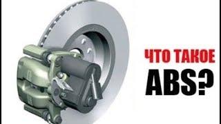 Как работает антиблокировочная тормозная система АБС