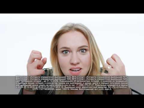 Рекламный видеоролик Столото миллиард